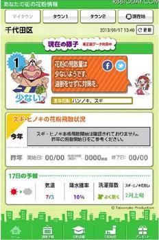 SnapCrab_NoName_2013-1-23_18-38-25_No-00.png
